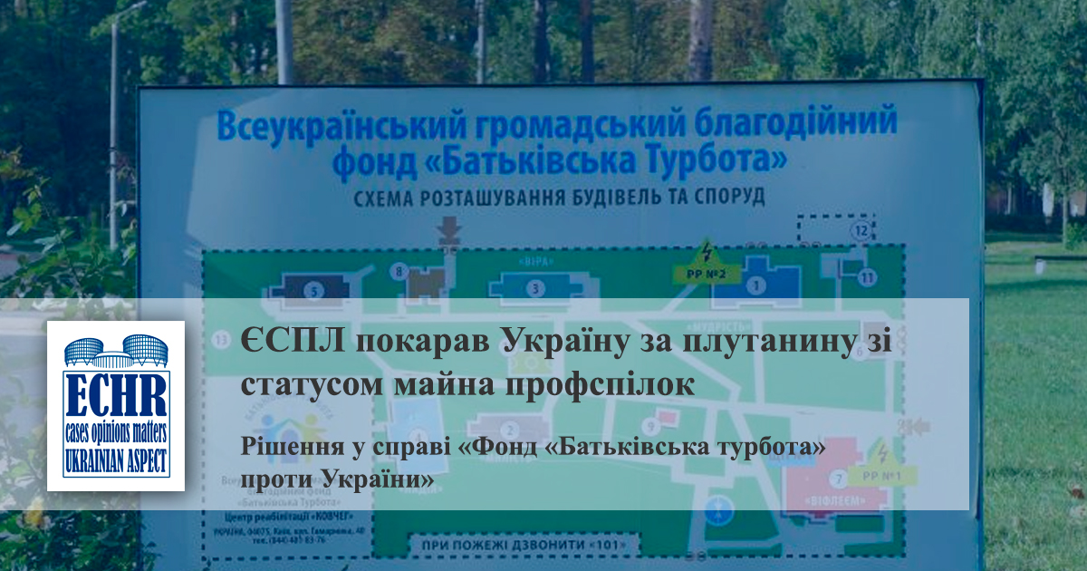 рішення у справі «Фонд «Батьківська турбота» проти України»