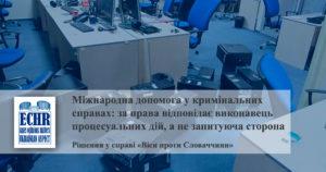 рішення у справі «Віси проти Словаччини»