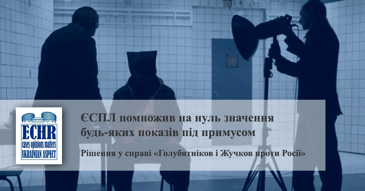 Справа «Голубятніков і Жучков проти Росії»