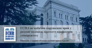 рішення у справі «Tускія та інші проти Грузії»
