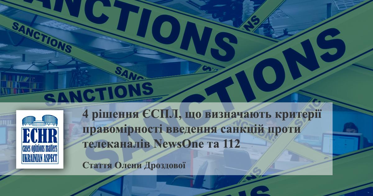 введення санкцій проти телеканалів NewsOne та 112