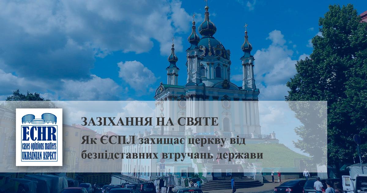 Зазіхання на святе: як ЄСПЛ захищає церкву від безпідставних втручань держави