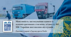 рішення у справі «Гирлян проти Росії»