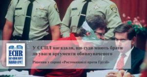 рішення у справі «Ростомашвілі проти Грузії»