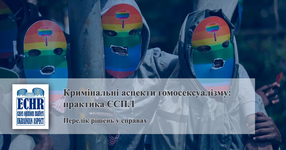 Кримінальні аспекти гомосексуалізму: практика ЄСПЛ (перелік справ)