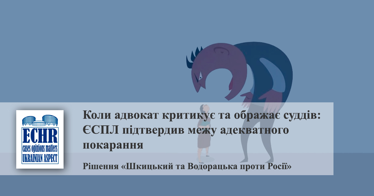 Рішення у справі «Шкицький та Водорацька проти Росії»