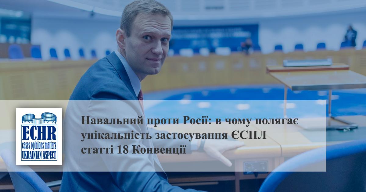 Навальний проти Росії: в чому полягає унікальність застосування ЄСПЛ статті 18 Конвенції