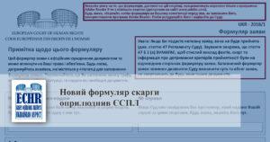 Новий формуляр скарги оприлюднив ЄСПЛ