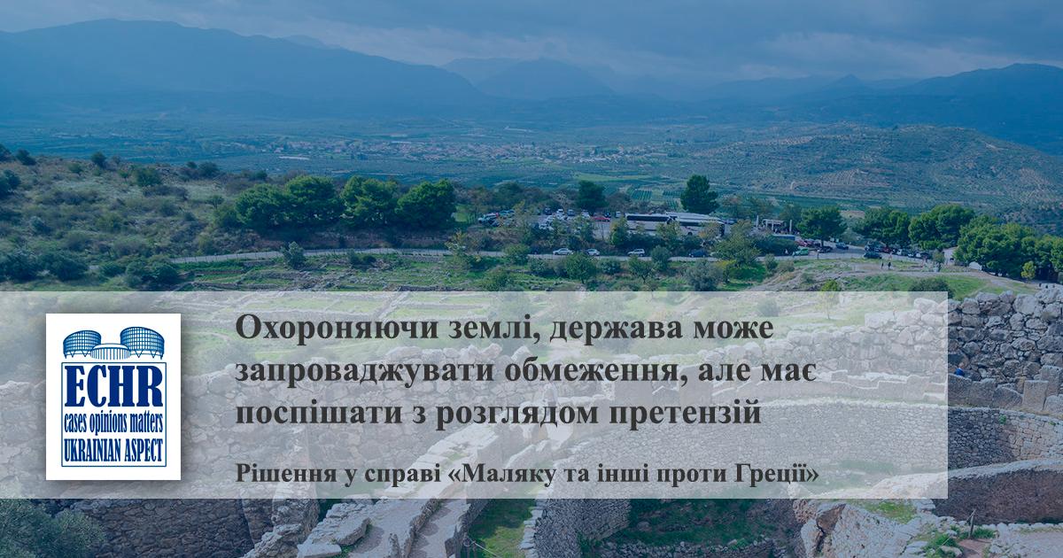 рішення у справі «Maляку та інші проти Греції»