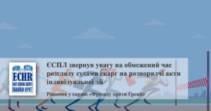 рішення у справі «Фрезаду проти Греції»