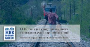 рішення у справі «Пауль і Бородин проти Росії»