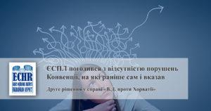 рішення у справі «В.Д. проти Хорватії № 2»