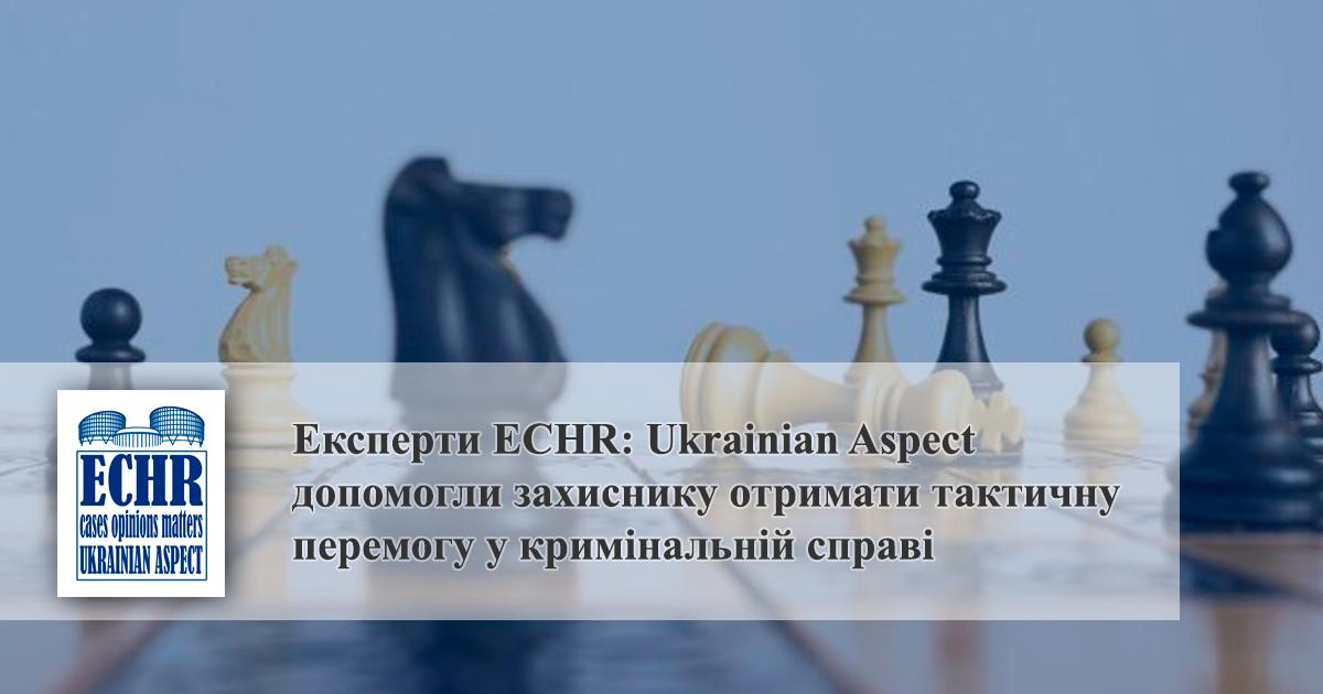 Експерти ECHR: Ukrainian Aspect допомогли захиснику отримати тактичну перемогу у кримінальній справі