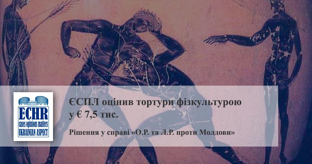рішення у справі «O.Р. та Л.Р. проти Республіки Молдова»