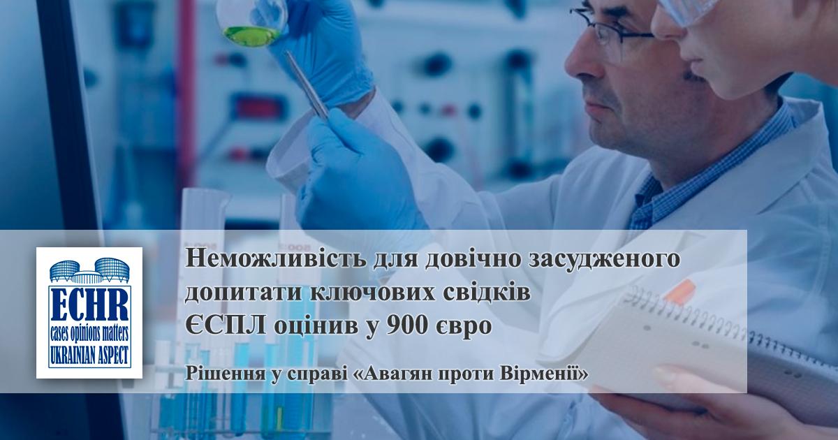 рішення у справі «Авагян проти Вірменії»