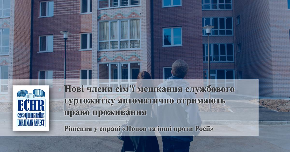 рішення у справі «Попов та інші проти Росії»