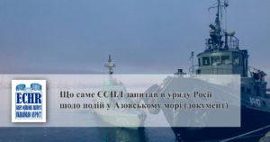 ЄСПЛ ставить питання уряду Росії після отримання нової міждержавної справи від України щодо подій у Азовському морі