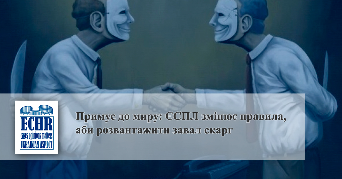 єспл переговори про врегулювання спору