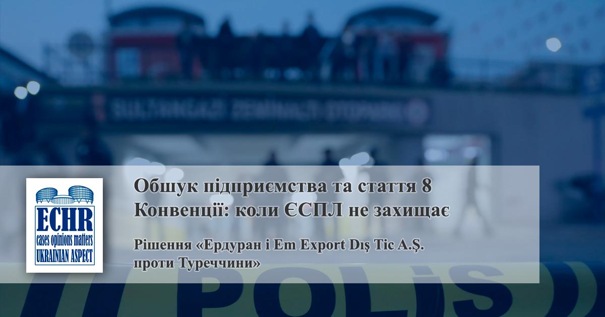 рішення у справі «Ердуран і Em Export Dış Tic A.Ş. проти Туреччини»
