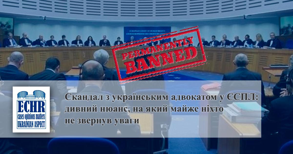 Адвокат Наталія Целовальніченко ЄСПЛ