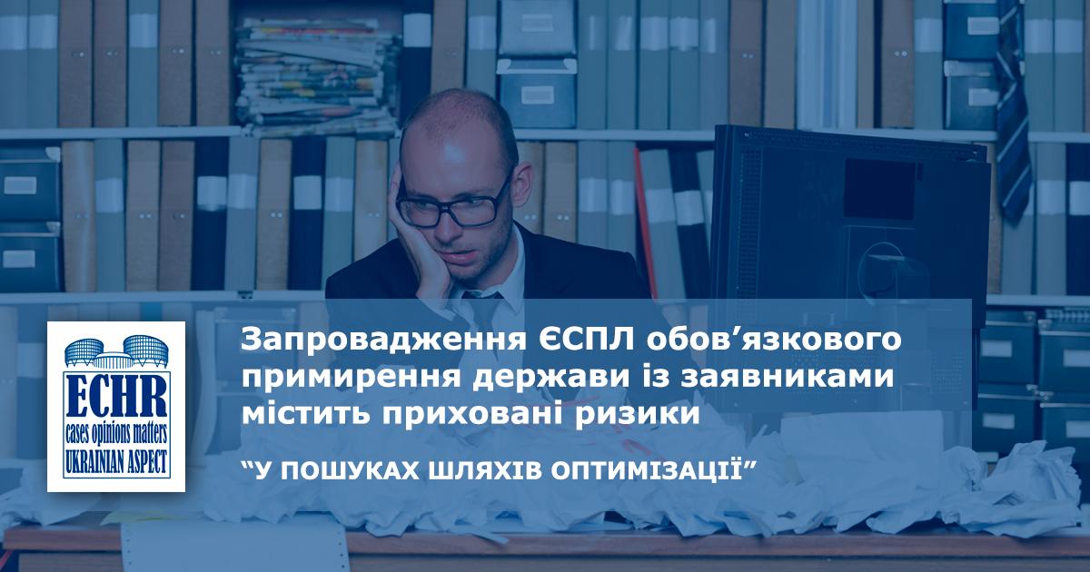 Запровадження ЄСПЛ обов'язкового примирення держави із заявниками містить приховані ризики