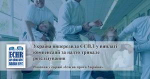 рішення у справі «Ісаєва проти України»