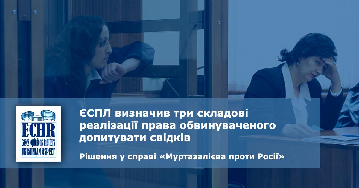рішення у справі «Муртазалієва проти Росії»