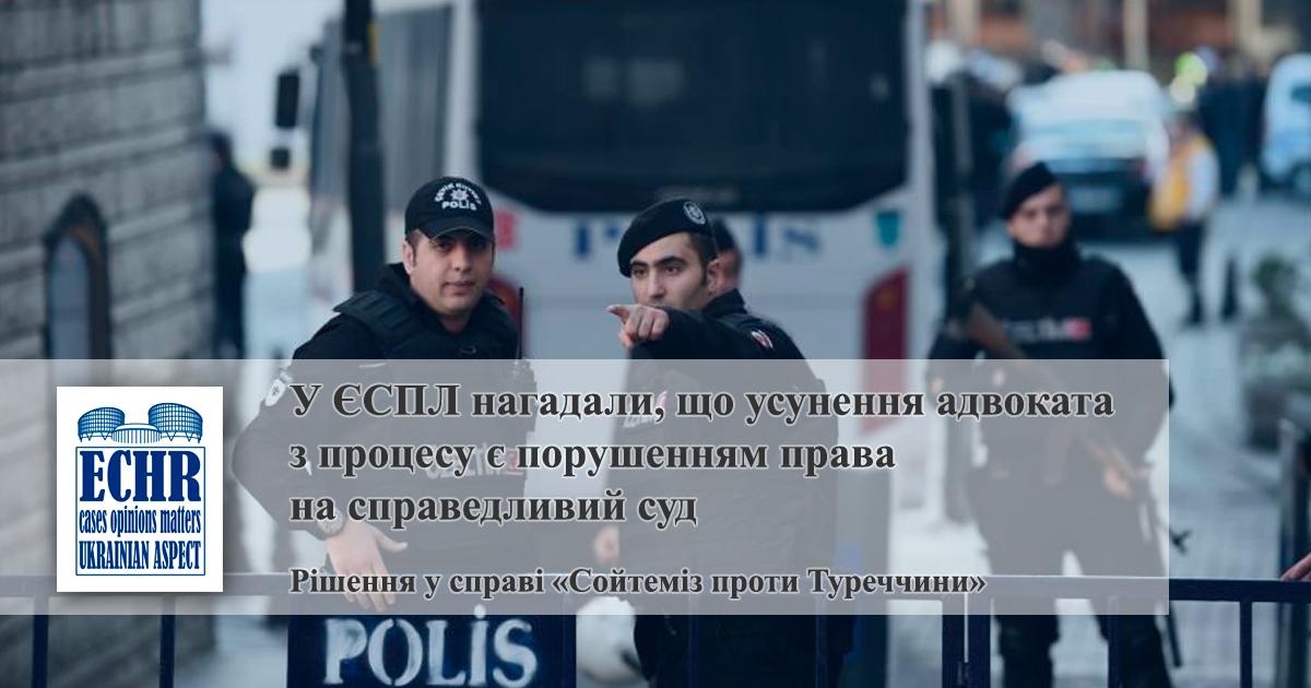 рішення у справі «Сойтеміз проти Туреччини»