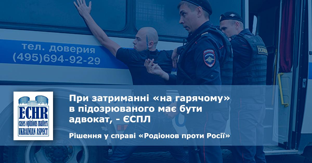 рішення у справі «Родіонов проти Росії»