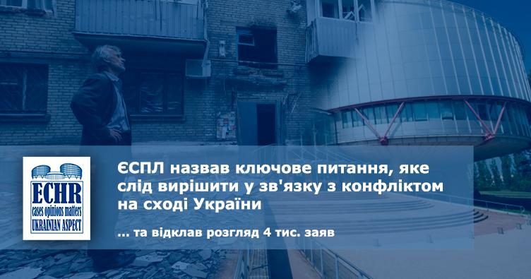 ЄСПЛ назвав ключове питання, яке слід вирішити у зв'язку з конфліктом на сході України, та відклав розгляд 4 тис. заяв
