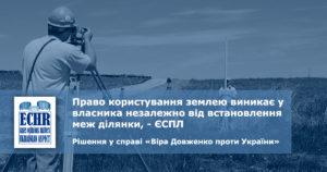 рішення у справі «Віра Довженко проти України» (заява № 26646/07)