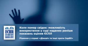 рішення у справі «Дімовіч та інші проти Сербії»