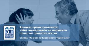 рішення у справі «Taшкая та Eрсой проти Туреччини»
