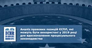 Аналіз правових позицій ЄСПЛ, які можуть бути використані у 2019 році для вдосконалення процесуального законодавства