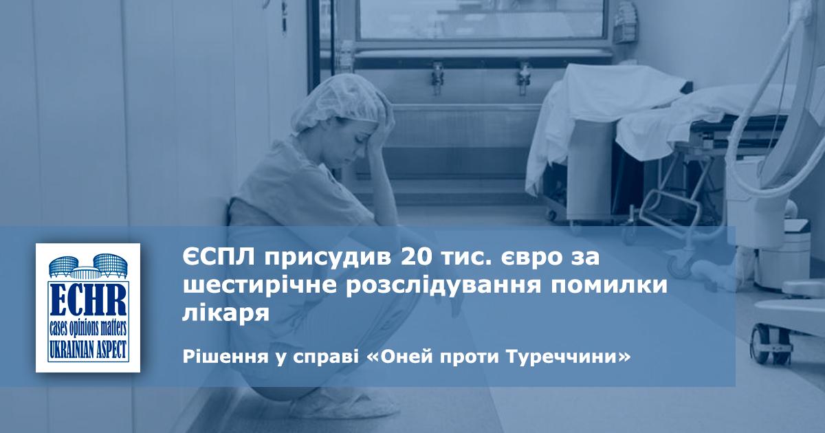 рішення у справі «Оней проти Туреччини» (заява № 49092/12)