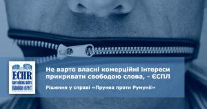 рішення у справі «Прунеа проти Румунії»