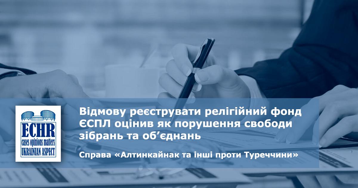 рішення у справі «Алтинкайнак та інші проти Туреччини» (заява № 12541/06)