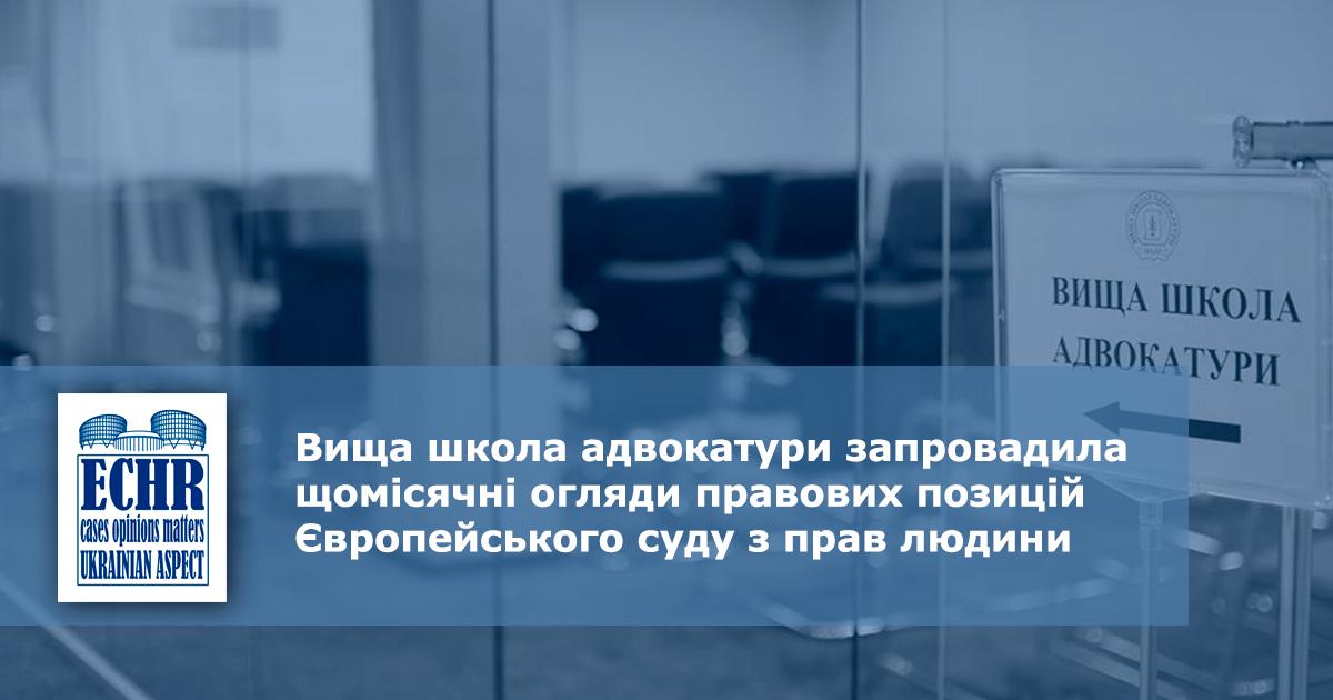Вища школа адвокатури запровадила щомісячні огляди правових позицій ЄСПЛ