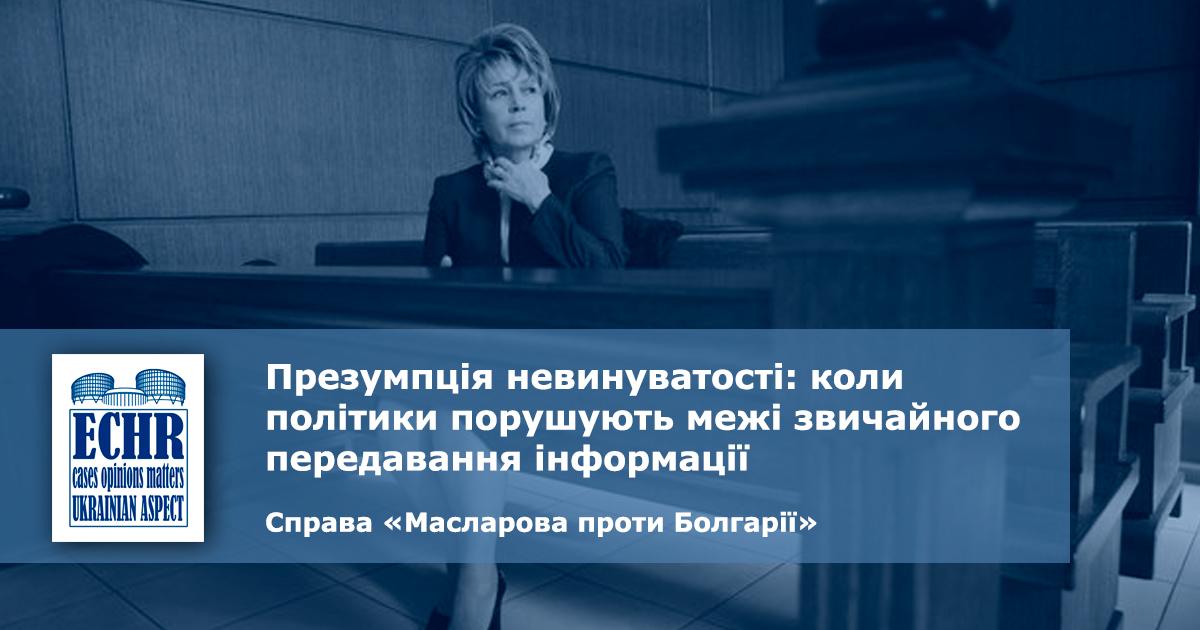 рішення ЄСПЛ у справі «Масларова проти Болгарії» (заява №. 26966/10)