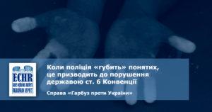 рішення ЄСПЛ у справі «Гарбуз проти України» (№ 72681/10)