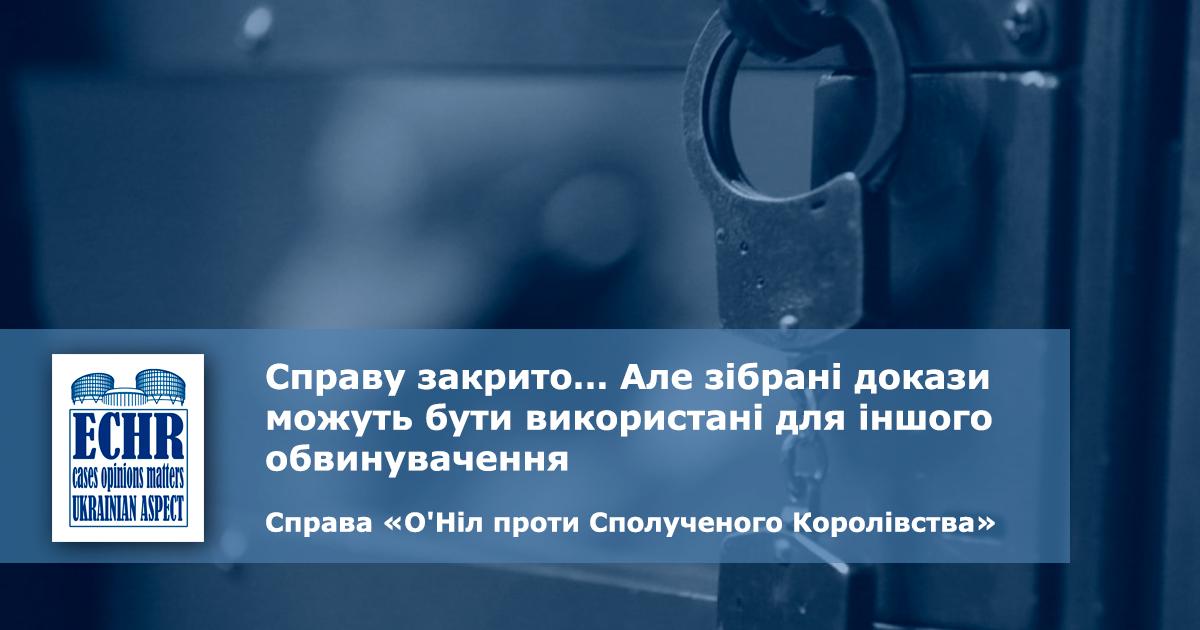 рішення ЄСПЛ у справі «О'Нілпроти Сполученого Королівства» (заява № 14541/15)