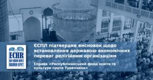 рішення ЄСПЛ у справі «Республіканський фонд освіти та культури проти Туреччини» (№32093/10)