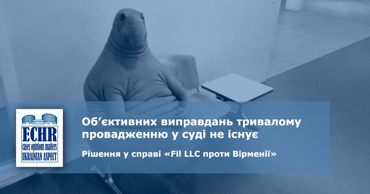 рішення у справі «Fil LLC проти Вірменії»