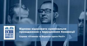 рішення ЄСПЛ у справі «Утвенко та Борисов проти Росії» (заява № 45767/09)