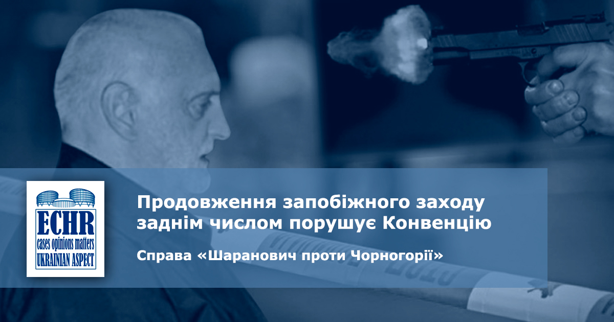 рішення ЄСПЛ у справі «Шаранович проти Чорногорії» (заява № 31775/16)