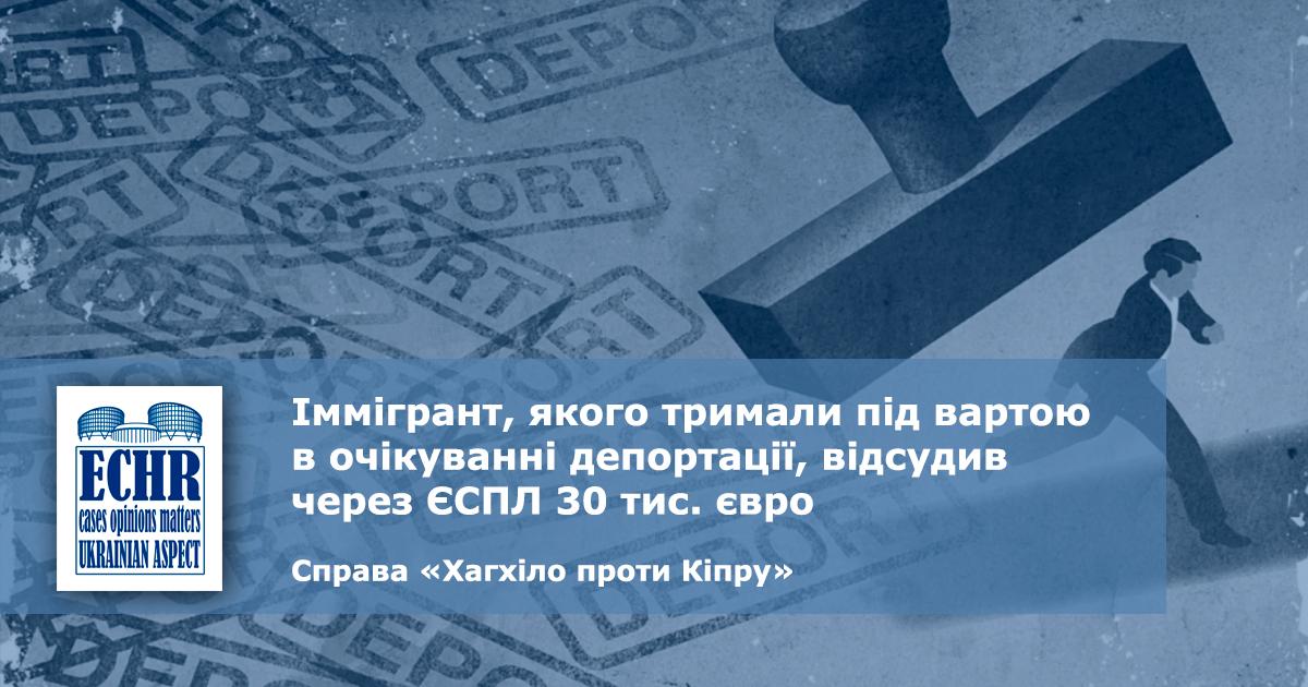 рішення ЄСПЛ у справі «Хагхіло проти Кіпру» (заява № 47920/12)