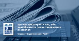 рішення ЄСПЛ у справі «Скудаєва проти Росії» (заява № 24014/07)