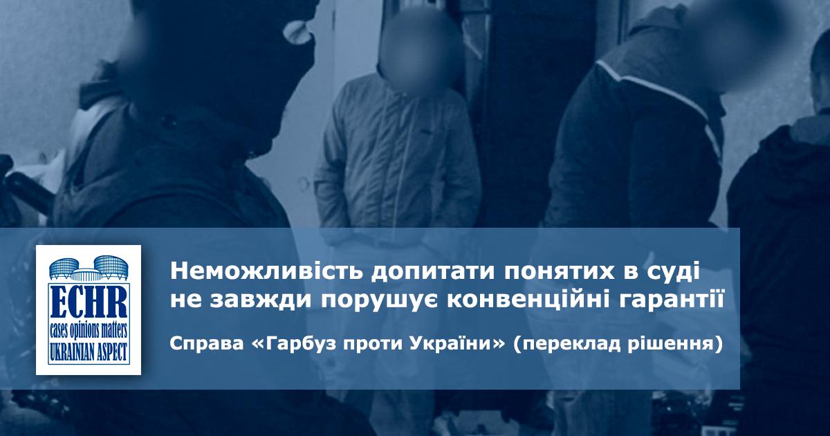текст рішення у справі «Гарбуз проти України» (№ 72681/10)