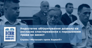 рішення ЄСПЛ у справі «Матановіч проти Хорватії» (заява № 2742/12)
