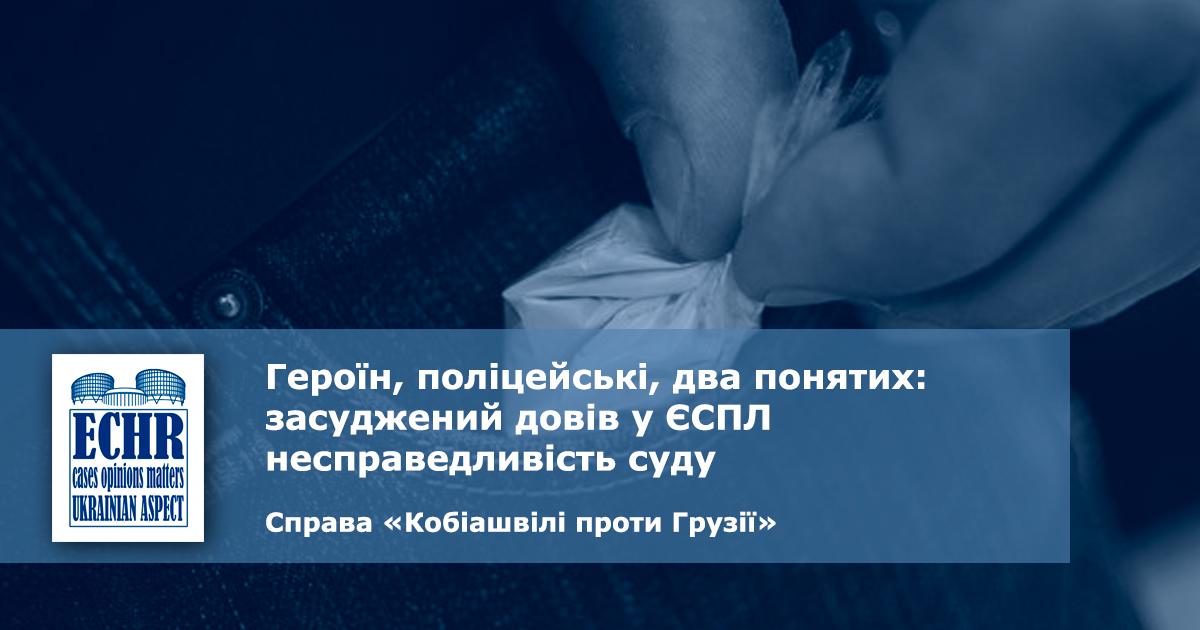 рішення ЄСПЛ у справі «Кобіашвілі проти Грузії» (№ 36416/06)